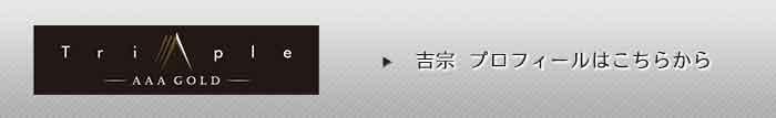 aaag_yoshimune_profile