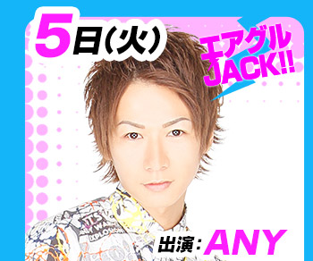 7/5(火)25:30~「エアグルJACK!!」ANY