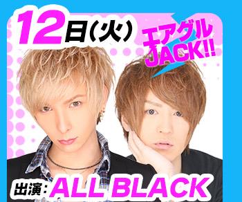 7/12(火)25:30~「エアグルJACK!!」ALL BLACK-