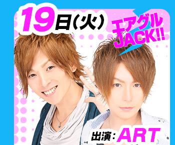 7/19(火)25:30~「エアグルJACK!!」ART