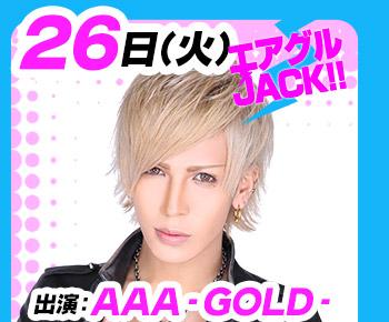 7/26(火)25:30~「エアグルJACK!!」AAA-GOLD-