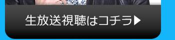 7/26(火)のニコニコ生放送視聴はコチラ