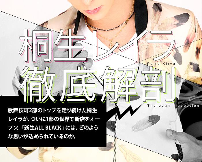 桐生レイラ徹底解剖 歌舞伎町2部のトップを走り続けた桐生レイラが、ついに1部の世界で新店をオープン。「新生ALL BLACK」には、どのような思いが込められているのか。