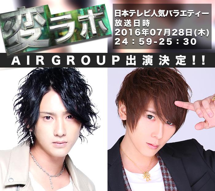 AIR GROUP出演決定!!