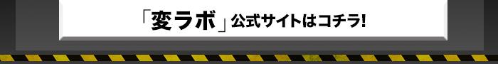 変ラボ公式サイト