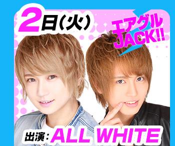 8/2(火)25:30~「エアグルJACK!!」ALL WHITE