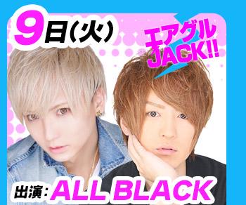 8/9(火)25:30~「エアグルJACK!!」ALl BLACK