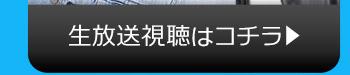 8/2(火)のニコニコ生放送視聴はコチラ