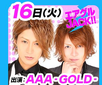 8/16(火)25:30~「エアグルJACK!!」AAA-GOLD-
