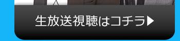 8/16(火)のニコニコ生放送視聴はコチラ