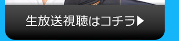 8/23(火)のニコニコ生放送視聴はコチラ