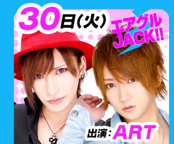 8/30(火)25:30~「エアグルJACK!!」ART