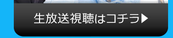 8/30(火)のニコニコ生放送視聴はコチラ