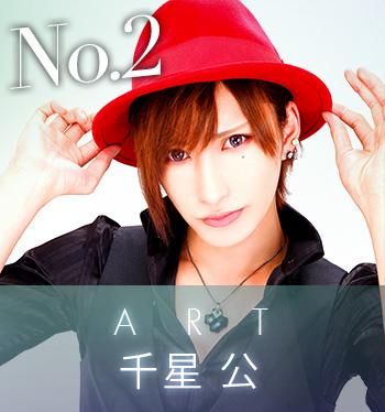 No.2 ART 千星 公