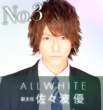 No.3 ALLWHITE 副主任 佐々波 優
