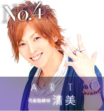 No.4 ART 代表取締役 清美