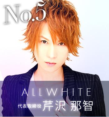 No.5 ALLWHITE 代表取締役 芹沢 那智