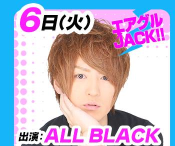 9/6(火)25:30~「エアグルJACK!!」ALL BLACK