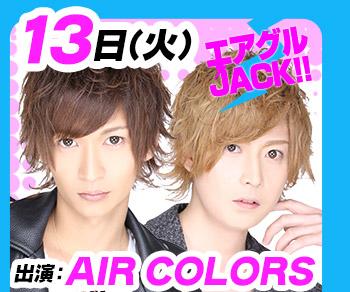 9/13(火)25:30~「エアグルJACK!!」AIR COLORS