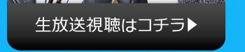 9/13(火)のニコニコ生放送視聴はコチラ