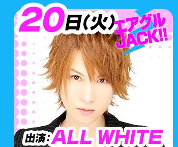9/20(火)25:30~「エアグルJACK!!」ALL WHITE
