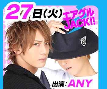 9/27(火)25:30~「エアグルJACK!!」ANY