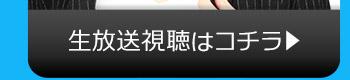 9/20(火)のニコニコ生放送視聴はコチラ