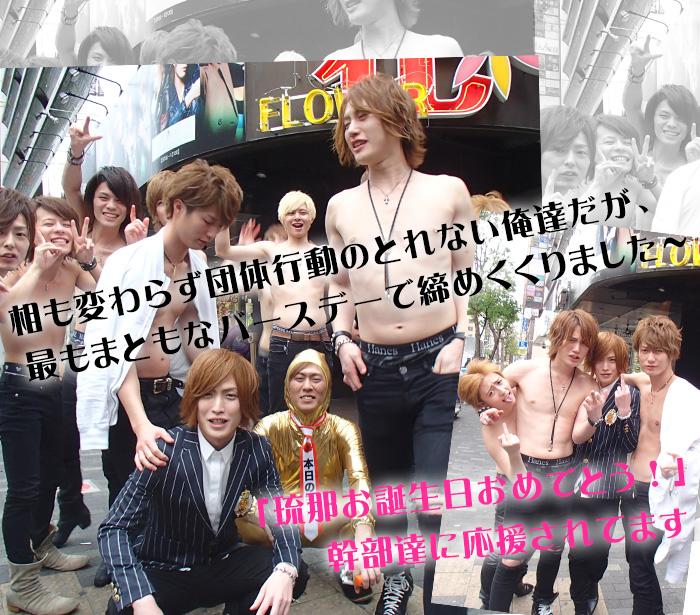「琉那お誕生日おめでとう!」幹部達に応援されてます!