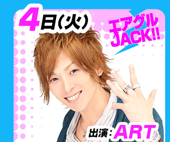 10/4(火)25:30~「エアグルJACK!!」ART