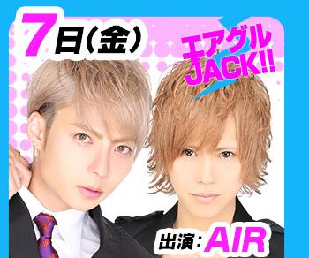 10/7(金)25:30~「エアグルJACK!!」AIR