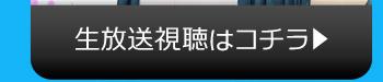 10/4(火)のニコニコ生放送視聴はコチラ