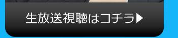 10/7(金)のニコニコ生放送視聴はコチラ