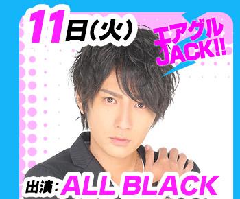 10/11(火)25:30~「エアグルJACK!!」ALL BLACK
