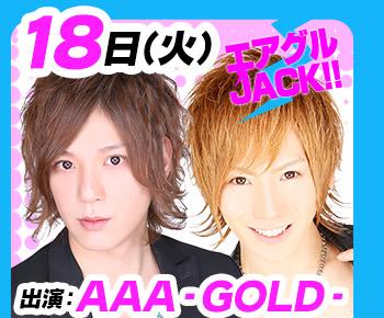 10/18(火)25:30~「エアグルJACK!!」AAA-GOLD-