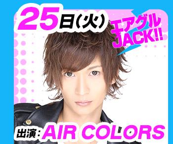 10/25(火)25:30~「エアグルJACK!!」AIR COLORS