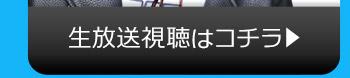 10/25(火)のニコニコ生放送視聴はコチラ