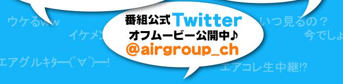 エアグルチャンネル公式ツイッターでオフムービー公開中!
