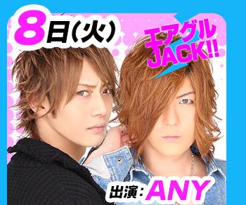 11/8(火)25:30~「エアグルJACK!!」ANY