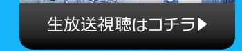 11/1(火)のニコニコ生放送視聴はコチラ