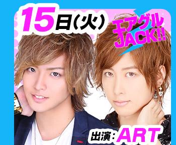 11/15(火)25:30~「エアグルJACK!!」ART