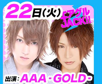 11/22(火)25:30~「エアグルJACK!!」AAA-GOLD-