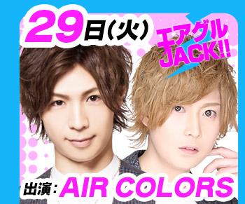 11/29(火)25:30~「エアグルJACK!!」AIR COLORS