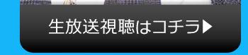 11/29(火)のニコニコ生放送視聴はコチラ
