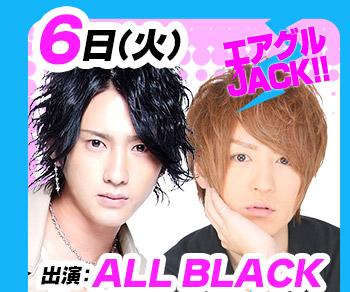 12/6(火)25:30~「エアグルJACK!!」ALL BLACK