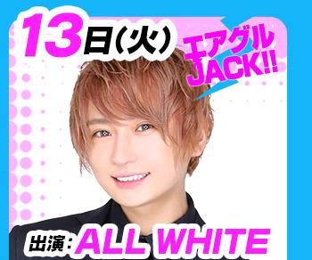 12/13(火)25:30~「エアグルJACK!!」ALL WHITE
