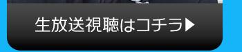 12/13(火)のニコニコ生放送視聴はコチラ