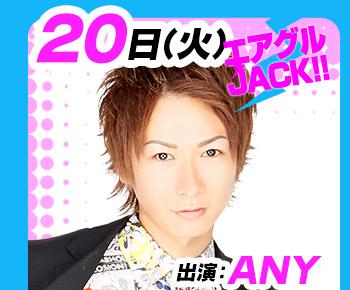 12/20(火)25:30~「エアグルJACK!!」ART