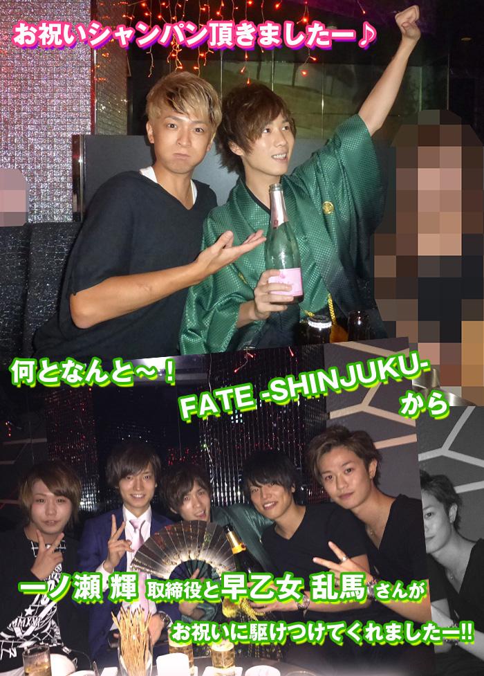 何となんと~!FATE -SHINJUKU-から一ノ瀬 輝 取締役と早乙女 乱馬 さんがお祝いに駆けつけてくれましたー!!