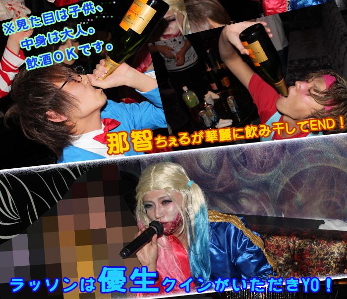 ※見た目は子供、中身は大人。飲酒OKです。