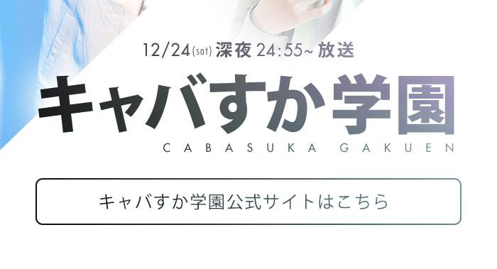 12/24(土)深夜24:55~放送!キャバすか学園公式サイトはこちら